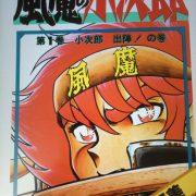 風魔の小次郎のコミック表紙
